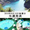 メルマガ登録キャンペーン 当選発表【2016年8月15日抽選分】