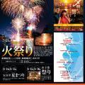 明日♪7/24は堂ヶ島火祭り
