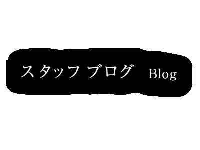 >堂ヶ島ニュー銀水・スタッフブログ