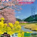 一足早い春がやってくる!みなみの桜と菜の花まつり【2/10~3/10】※2018年は終了