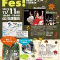 【11/11】秋を満喫!棚田フェスin音楽祭2017(松崎町)