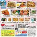 【4/1】伊豆半島食の祭典in西伊豆町※終了