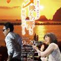 【9/29】夕映えの響き