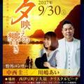 夕映えの響き【2017.9.30】