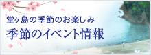 堂ヶ島の季節のお楽しみ 季節のイベント情報