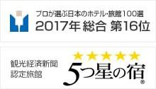 最高ランク5つ星の宿 プロが選ぶ旅館100選 2017年度14位